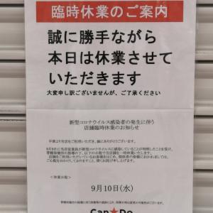吉祥寺Can★Do新型コロナウイルス感染者発生に伴う店舗臨時休業休業日:9月10日