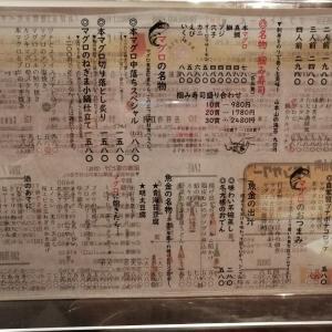 吉祥寺マグロ食堂魚金オープンでビール1杯90円で一人呑み。マグロの盛り合わせは¥1980なので一