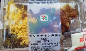 今日の昼食 セブン ピリ辛チキン弁当