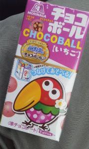 今日の甘い物 森永 チョコボール いちご