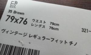 サイズは79×76
