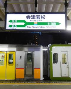 会津若松駅 磐越西線 キハE120系・キハ110系