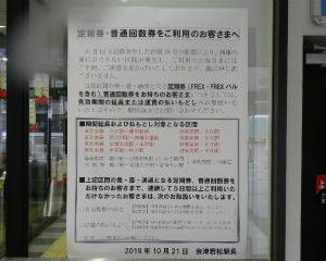 【情報】台風19号に伴う定期券・回数券の期間延長および払い戻し