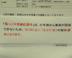 【情報】車両回送できず運休 来週の「風っこ只見線紅葉号」