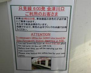 只見線 始発列車の案内 会津若松駅