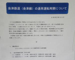 会津鉄道の案内掲示 会津若松駅