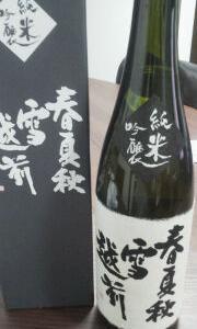 今夜お酒 純米吟醸 春夏秋雪 越前