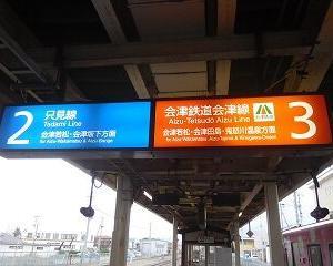 西若松駅 只見線と会津鉄道の分岐駅