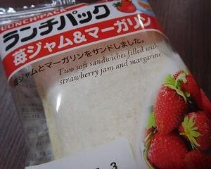 今夜の甘い物 ランチパック 苺ジャム&マーガリン