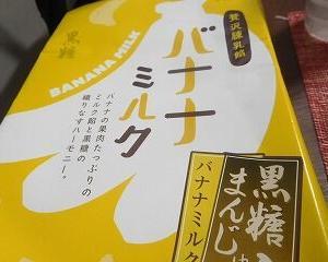 今夜の甘い物 丸峯 黒糖まんじゅう バナナミルク