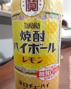 今夜のお酒 タカラ 焼酎ハイボール レモン