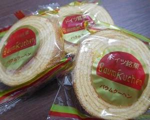 今日の甘い物 バウムクーヘン