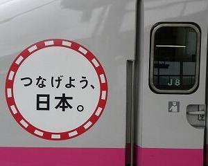 懐かしいかな E2系 つなげよう、日本。