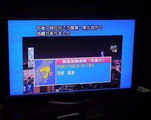 久しぶり 緊急地震速報