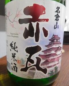 今夜のお酒 名倉山 純米酒 赤瓦