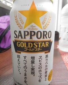 今夜のお酒 サッポロ ゴールドスター
