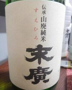 今夜のお酒 末廣 山廃純米