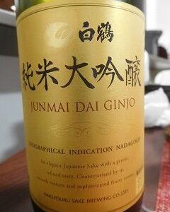 今夜のお酒 白鶴 純米大吟醸