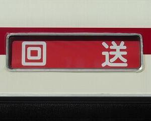 東武6050系 表示は回送 会津田島駅