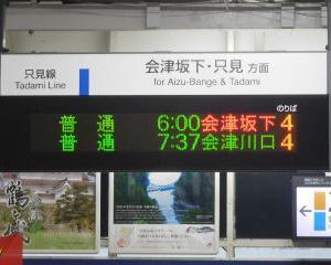今朝の只見線 会津川口行きは会津坂下行きとして運転