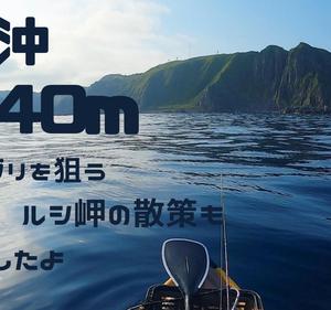 積丹沖水深40mスタンドアップパドルでブリを狙う【YouTube】