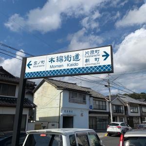 木綿街道 持田醤油店
