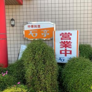 中華料理 石亭