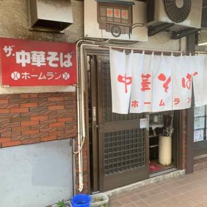 中華そばホームラン