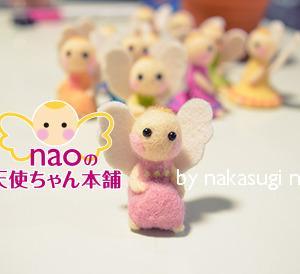 【ショップ】naoの天使ちゃん本舗 癒しの小さな天使ちゃん
