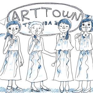 アートタウンとともに夏は終わるのだ! その3