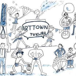 アートタウンとともに夏は終わるのだ! その8