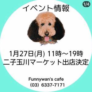 1月27日二子玉川マーケット出店