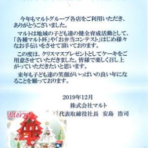 Xmasケーキプレゼント ~マルトグループからの贈り物~