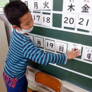 小学部2年 日常生活の指導「係の仕事をしよう」
