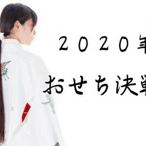 """おせち予算は30万円超え!""""おせち女子""""が本気で教える選ぶ時のポイント"""