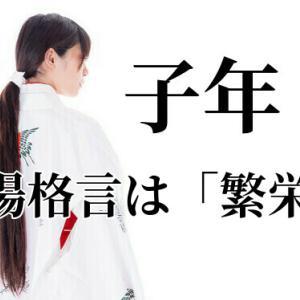 1級FP技能士kaoru【2020年 運用方針&商品】