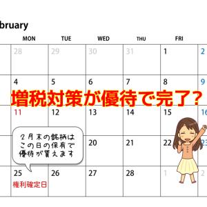 """2月の株主優待は""""節約系""""に注目!消費増税を優待でカバー?"""