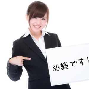 JT株を狙うのは間違い?日本株で資産倍増を目指すためのヒント