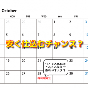 すかいらーくの優待が大幅改悪!9月~10月は優待株の仕込みチャンスかも?
