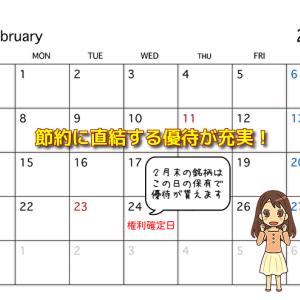 """2月の株主優待は""""節約系""""が充実!家計を助ける実践銘柄が多い"""