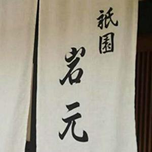 「祇園 岩元」おせち有名店に突撃!八寸の美しさに感激しました