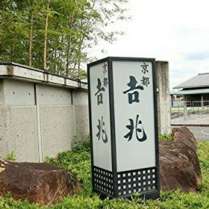 「京都吉兆」25万円のおせちが1日で完売!元祖・松花堂弁当を食べました