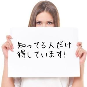 """【朗報】ふるさと納税の超得企画 、""""ニコニコエール品"""" が年末にむけて連日追加!"""