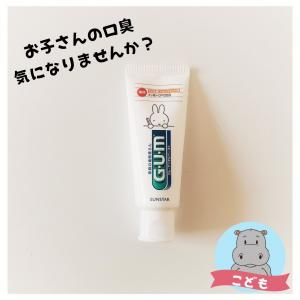 子供の口臭予防に✨