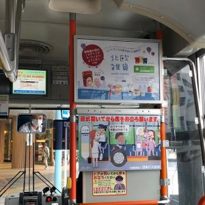 Promotion Campaign in Seibu bus lines