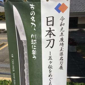 日本刀展へ行ってきました