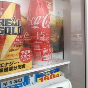 埼玉コカ・コーラ