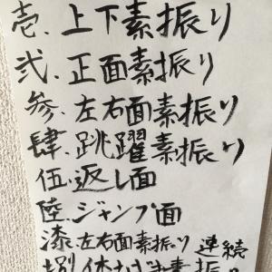 ぽんちゃんの剣道