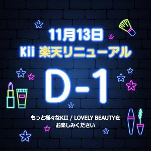 【Lovely_mall】明日、Kii cosmeが楽天でリニューアルオープン