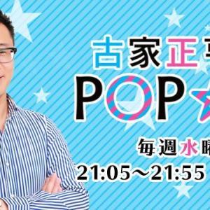 【POP★A】聞き逃しはこちら(11/21午後0時まで)